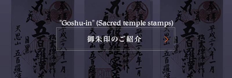 Goshu-in (Sacred temple stamps)
